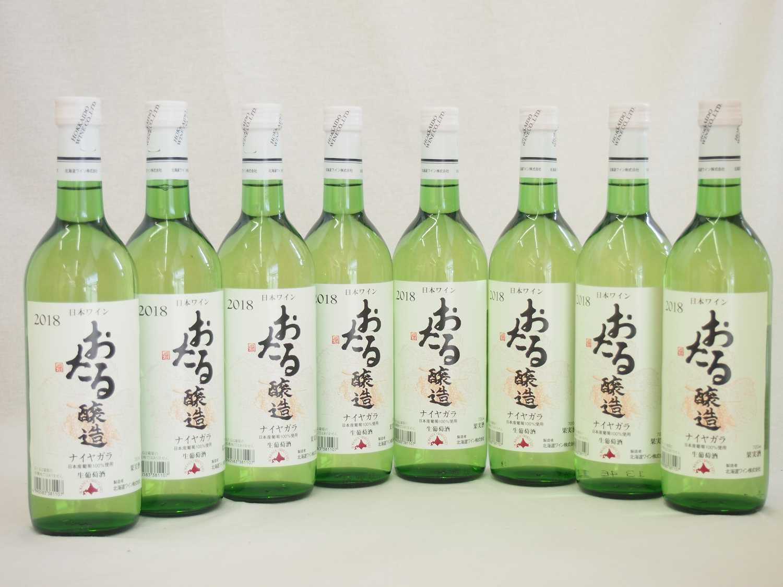 日本ワイン おたる醸造 ナイアガラ 日本産葡萄100% 白 やや甘口 (北海道)720ml×8本