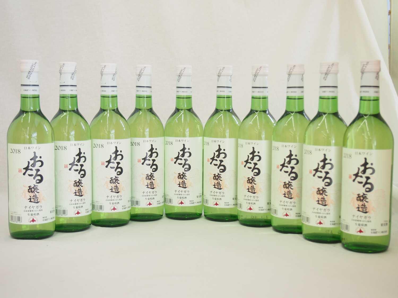 日本ワイン おたる醸造 ナイアガラ 日本産葡萄100% 白 やや甘口 (北海道)720ml×10本