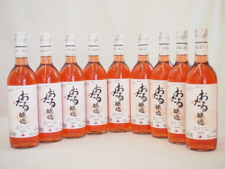 日本ワイン おたる醸造 日本産キャンベルアーリ ロゼ やや甘口 (北海道)720ml×9本