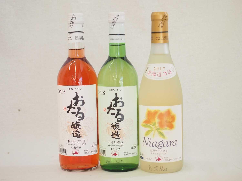 贈り物ギフトセット包装 熨斗 メッセージカード無料 日本産葡萄100%おたるワイン3本セット 完熟ナイアガラ白1本 白1本 ロゼ1本 (北海道)720ml×3本
