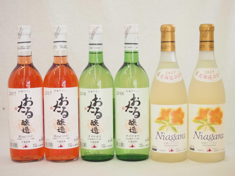 日本産葡萄100%おたるワイン6本セット 完熟ナイアガラ白2本 白2本 ロゼ2本 (北海道)720ml×6本