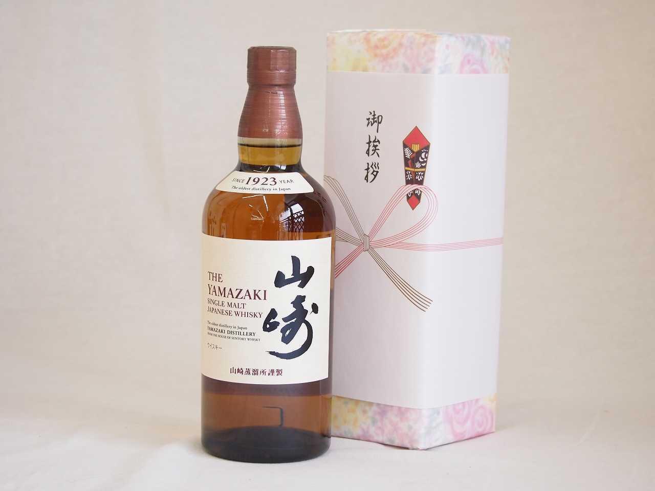 贈り物セット サントリーウイスキー 山崎シングルモルト 43度 yamazakiwhisky 700ml(ギフト対応可)