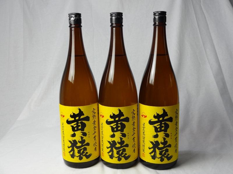 小正醸造 黄猿芋焼酎5本セット (完熟黄金千貫使用 きざる) 1800ml×5本