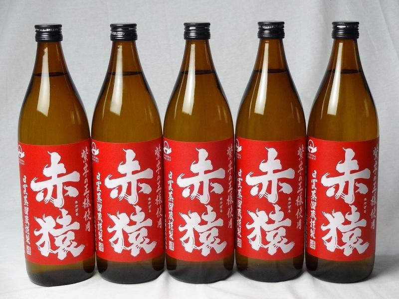 小正醸造 赤猿芋焼酎11本セット (紫芋の王様使用 あかざる) 900ml×11本