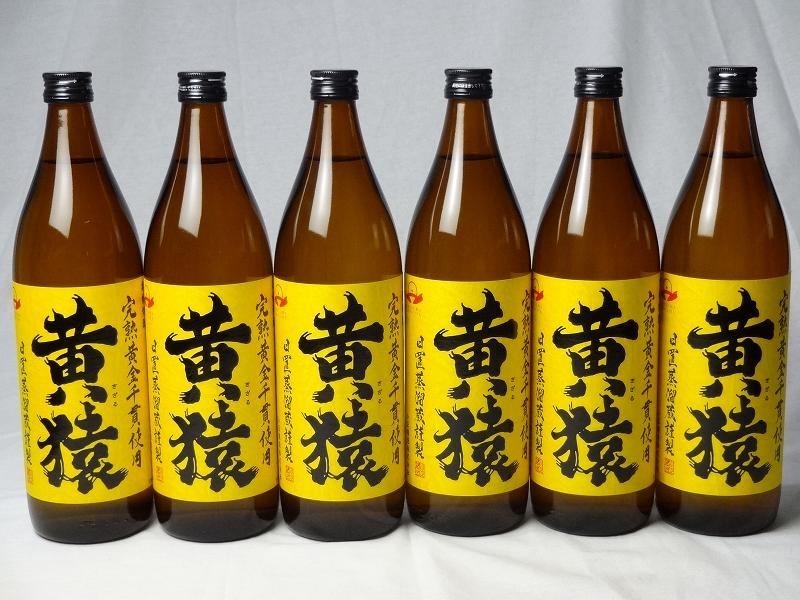 小正醸造 黄猿芋焼酎11本セット (完熟黄金千貫使用 きざる) 900ml×11本