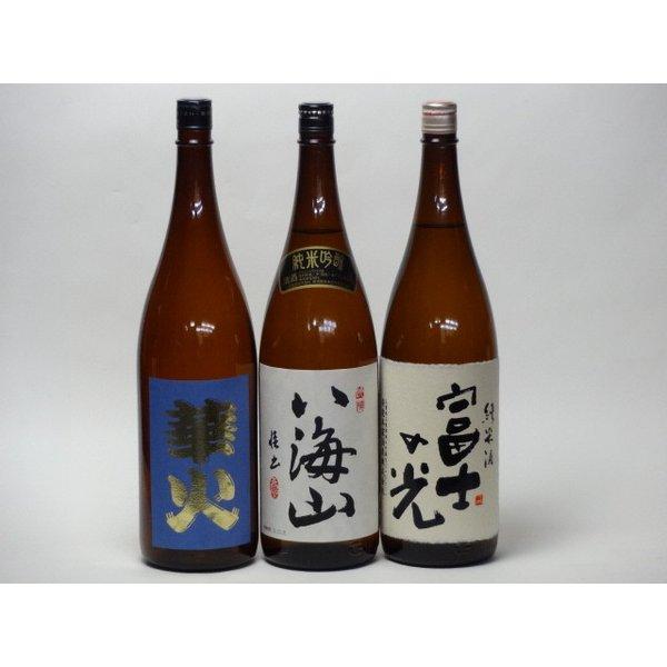 特選日本酒セット 八海山 安達本家(三重)スペシャル3本セット(純米吟醸)(華火 富士の光純米)1800ml×3本