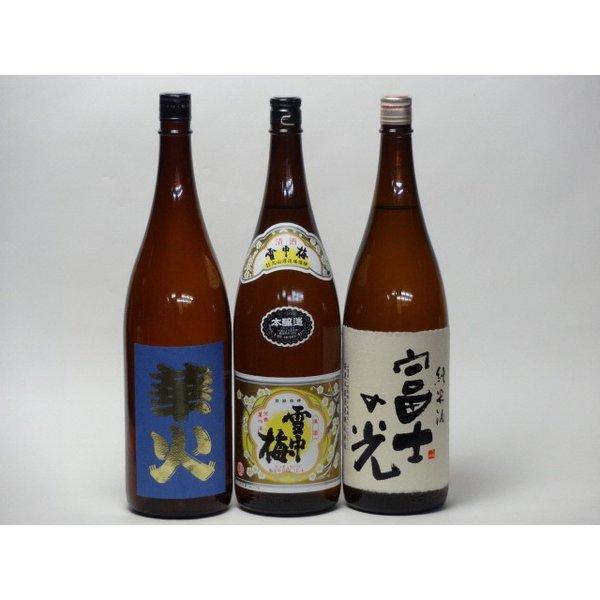 特選日本酒セット 雪中梅 安達本家(三重)スペシャル3本セット(本醸造)(華火 富士の光純米)1800ml×3本