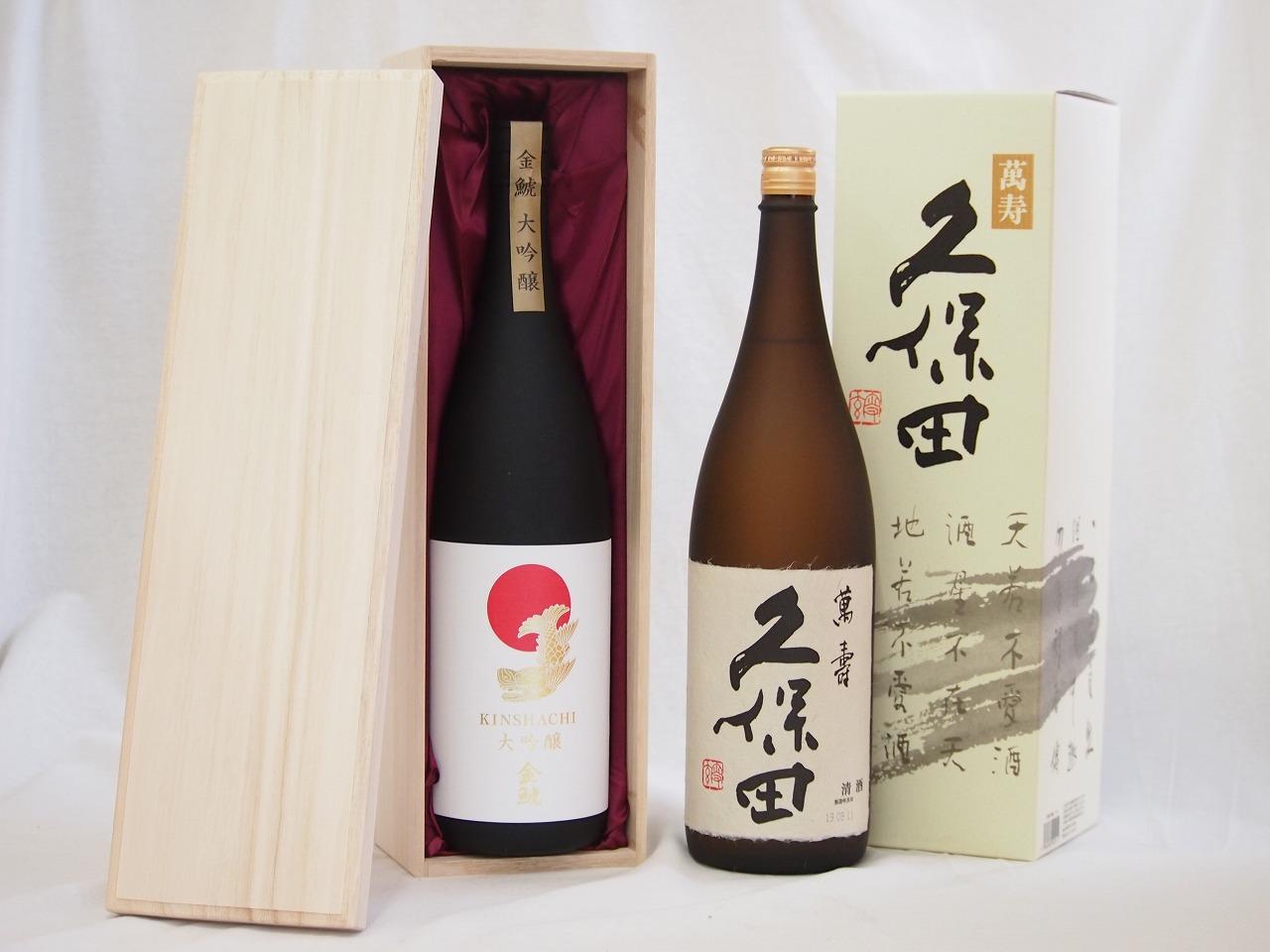特選日本酒セット 久保田 越後杜氏の里 スペシャル2本セット(萬寿 大吟醸)1800ml×2本