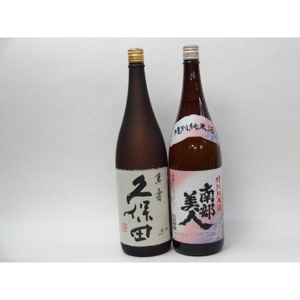特選日本酒セット 久保田 南部美人 スペシャル2本セット(萬寿 特別純米)1800ml×2本