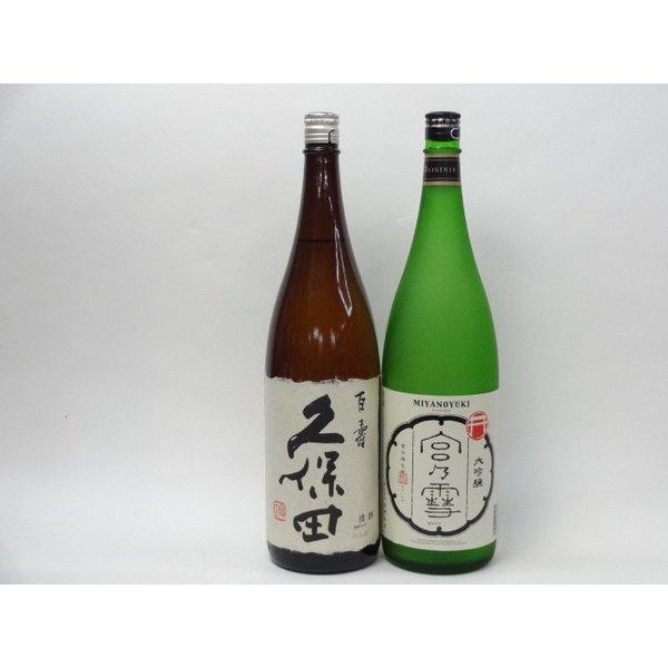 特選日本酒セット 久保田 宮の雪 スペシャル2本セット(百寿 大吟醸)1800ml×2本