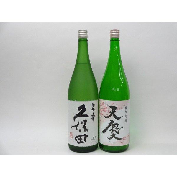 特選日本酒セット 久保田 天慶 スペシャル2本セット(碧寿 純米吟醸)1800ml×2本