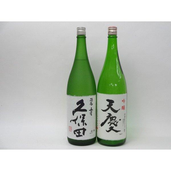 特選日本酒セット 久保田 天慶 スペシャル2本セット(碧寿 吟醸)1800ml×2本
