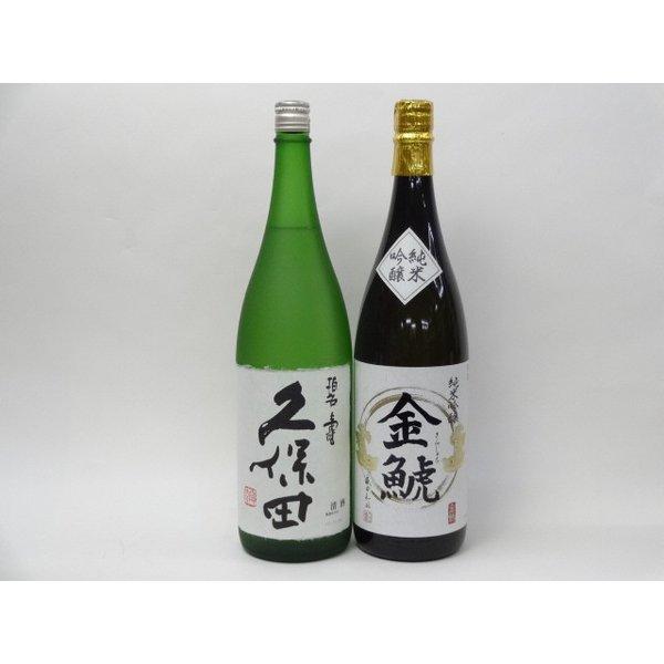 特選日本酒セット 久保田 金鯱 スペシャル2本セット(碧寿 純米吟醸)1800ml×2本