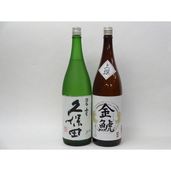 特選日本酒セット 久保田 金鯱 スペシャル2本セット(碧寿 上撰)1800ml×2本