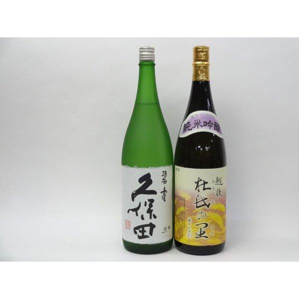 特選日本酒セット 久保田 杜氏の里 スペシャル2本セット(碧寿 純米吟醸)1800ml×2本