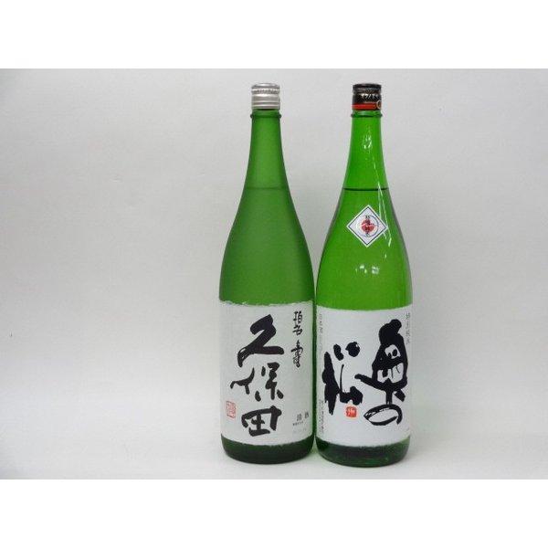 特選日本酒セット 久保田 奥の松 スペシャル2本セット(碧寿 特別純米)1800ml×2本