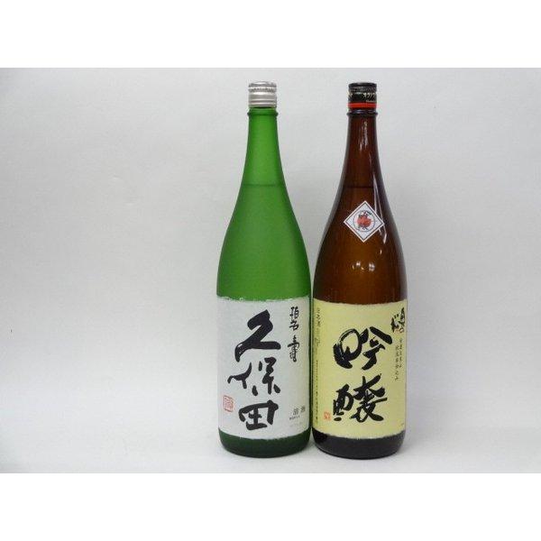 特選日本酒セット 久保田 奥の松 スペシャル2本セット(碧寿 吟醸)1800ml×2本