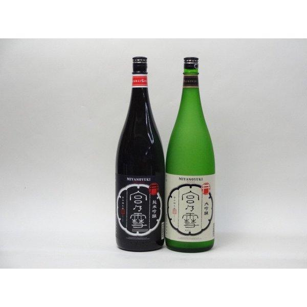 特選日本酒セット 宮の雪 2本セット(純米吟醸 大吟醸) 1800ml×2本 宮崎本店