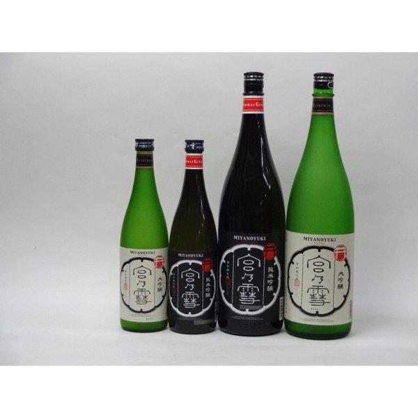 特選日本酒セット 宮の雪 4本セット(大吟醸 純米吟醸720ml×2本 1800ml×2本)4本セット 宮崎本店