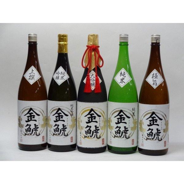 特選日本酒セット 金鯱 6本セット(大吟醸 純米吟醸 純米 上撰 極旨)1800ml×6本 金しゃち酒造
