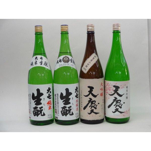 特選日本酒セット 大七 天慶 4本セット 大七生もと(純米 本醸造) 天慶(純米吟醸 大吟醸) 1800ml×4本 4本セット