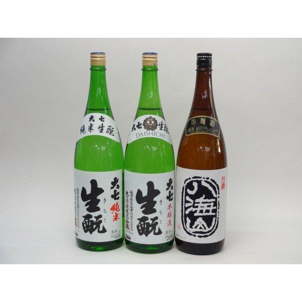 特選日本酒セット 大七 八海山 3本セット 大七生もと(純米 本醸造) 八海山(吟醸) 1800ml×3本 3本セット 大七酒造