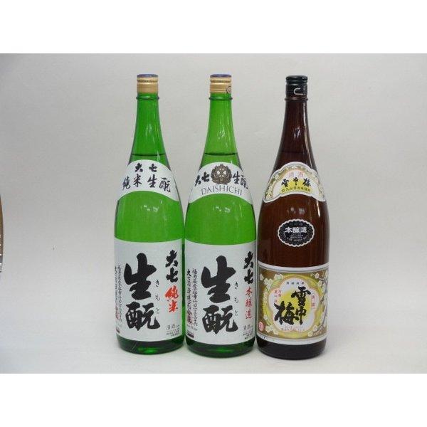 特選日本酒セット 大七 雪中梅 3本セット 大七生もと(純米 本醸造) 雪中梅(本醸造) 1800ml×3本 3本セット 大七酒