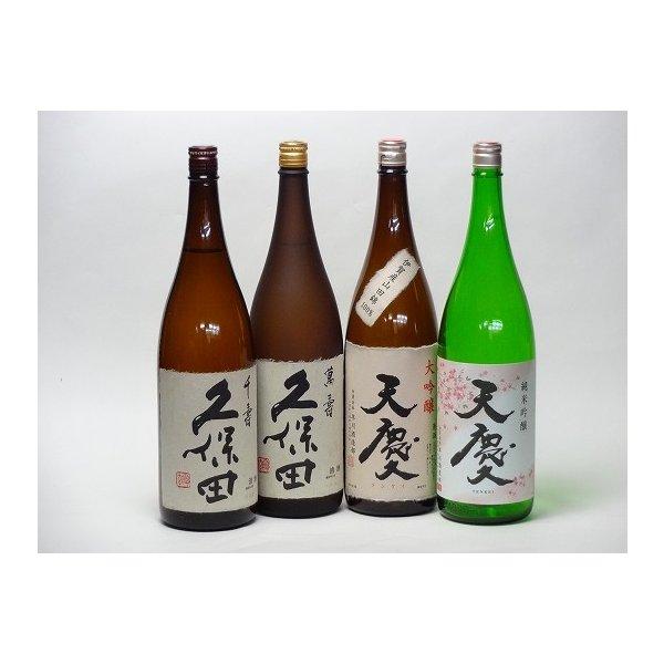 特選日本酒セット 久保田(新潟) 天慶(三重)スペシャル4本セット(萬寿 千寿)(大吟醸 純米吟醸)1800ml×4本