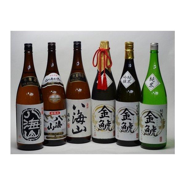 特選日本酒セット 八海山(新潟) 金鯱(愛知)スペシャル6本セット(吟醸 本醸造 純米吟醸)(大吟醸 純米吟醸 純米)1800m