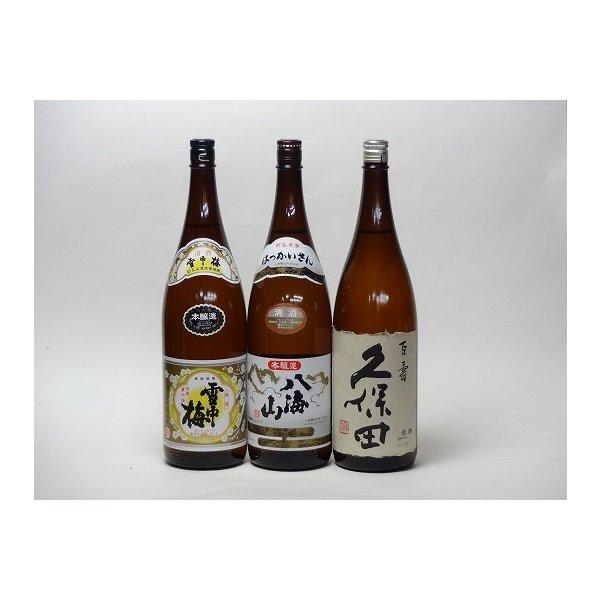特選日本酒セット 雪中梅 八海山 久保田スペシャル3本セット(本醸造2本)(百寿)1800ml×3本