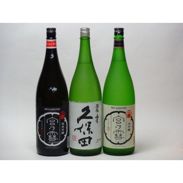 特選日本酒セット 久保田 宮の雪(三重)スペシャル3本セット(碧寿)(純米吟醸 大吟醸)1800ml×3本