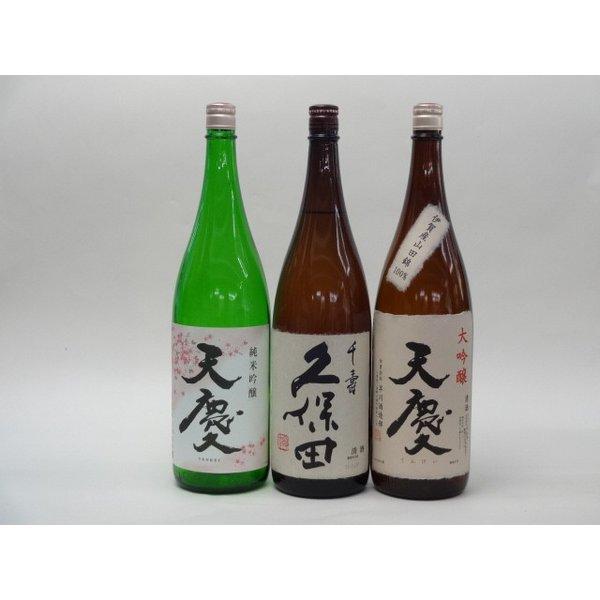 特選日本酒セット 久保田 天慶(三重)スペシャル3本セット(千寿)(純米吟醸 大吟醸)1800ml×3本