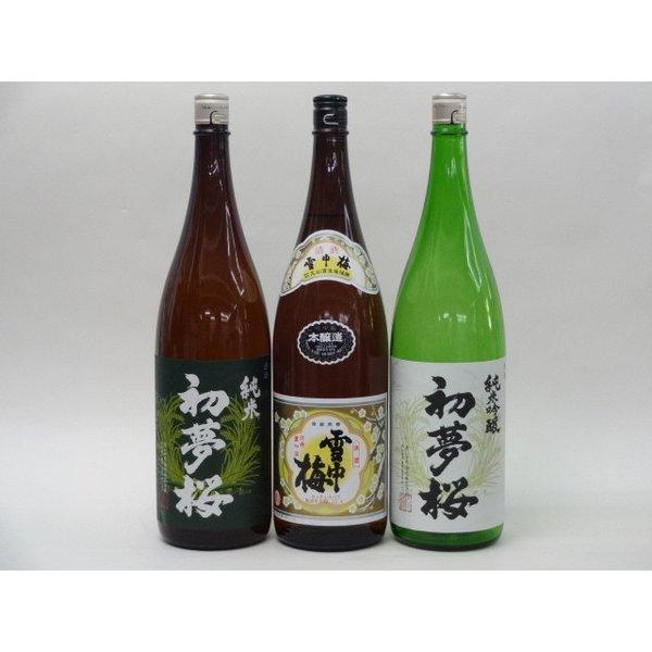 特選日本酒セット 雪中梅 初夢桜(愛知)スペシャル3本セット(本醸造)(純米 純米吟醸)1800ml×3本