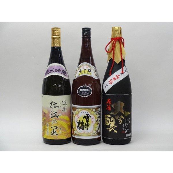 特選日本酒セット 越後杜氏の里(新潟) 雪中梅 スペシャル3本セット(本醸造)(純米 大吟醸)1800ml×3本