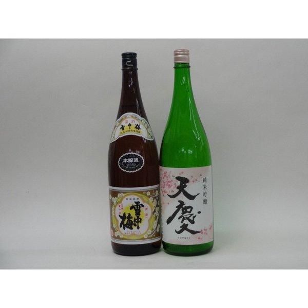 特選日本酒セット 雪中梅 天慶 スペシャル2本セット(本醸造 純米吟醸)1800ml×2本