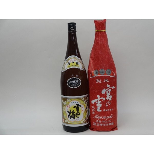 特選日本酒セット 雪中梅 宮の雪 スペシャル2本セット(本醸造 純米)1800ml×2本