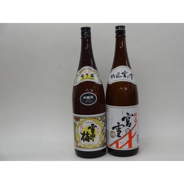 特選日本酒セット 雪中梅 宮の雪 スペシャル2本セット(本醸造 特選)1800ml×2本