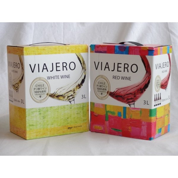 ワインセット 3セット チリ大容量飲み比べセット(ヴィアヘロ 赤ワイン ミディアムボディ 3000ml ヴィアヘロ 白ワイン や