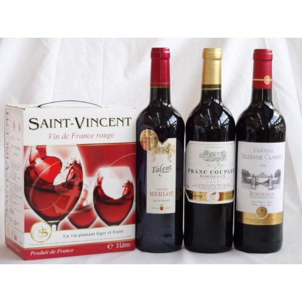 ワインセット フランス産大容量赤ワイン&金賞受賞酒赤ワイン飲み比べセット(サン ヴァンサン ルージュ フランス 赤ワイン ミディ