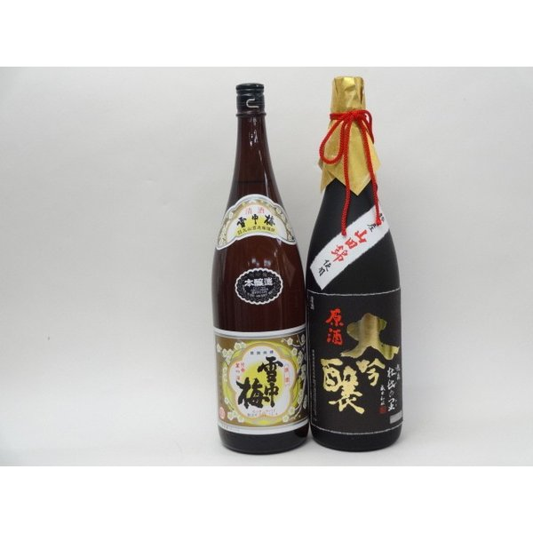 特選日本酒セット 雪中梅 越後杜氏の里 スペシャル2本セット(本醸造 大吟醸)1800ml×2本