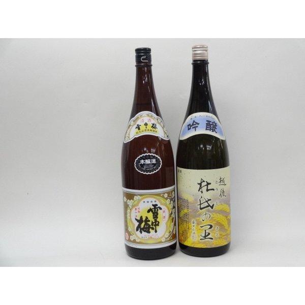 特選日本酒セット 雪中梅 越後杜氏の里 スペシャル2本セット(本醸造 吟醸)1800ml×2本