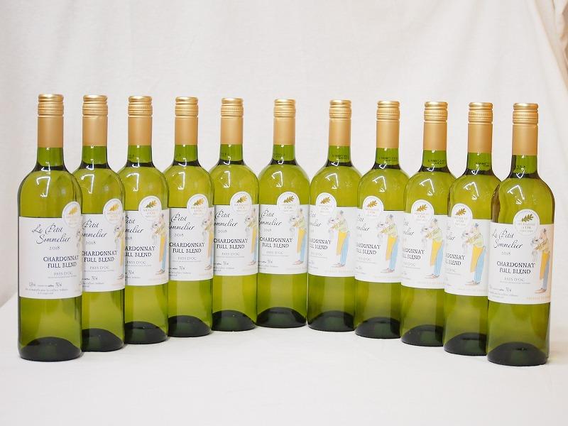 フランス金賞白ワイン ル プティソムリエシャルドネ2018年 やや辛口 750ml×12本