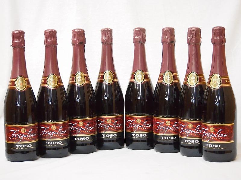 いちごのスパークリング赤ワイン トーゾ フラゴリーノ 750ml甘口 (イタリア)750ml×8