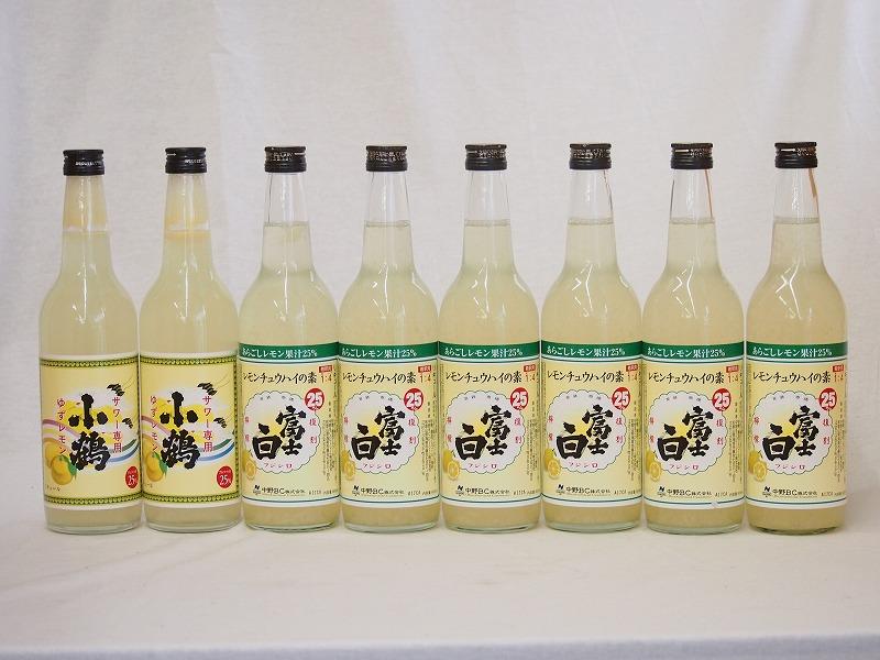 レモン酎ハイ飲み比べ2本セット 富士白6本(和歌山県) ゆずレモン2本(鹿児島県)660ml×8