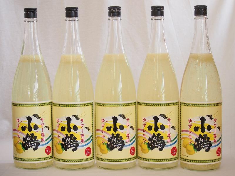 すっぱドライ サワー専用 ゆずレモン 25度 小鶴醸造(鹿児島県)1800ml×5