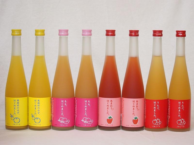 果物梅酒リキュールセット(ゆず梅酒2本 もも梅酒2本 あまおう梅酒2本 りんご梅酒2本 )500ml×8本