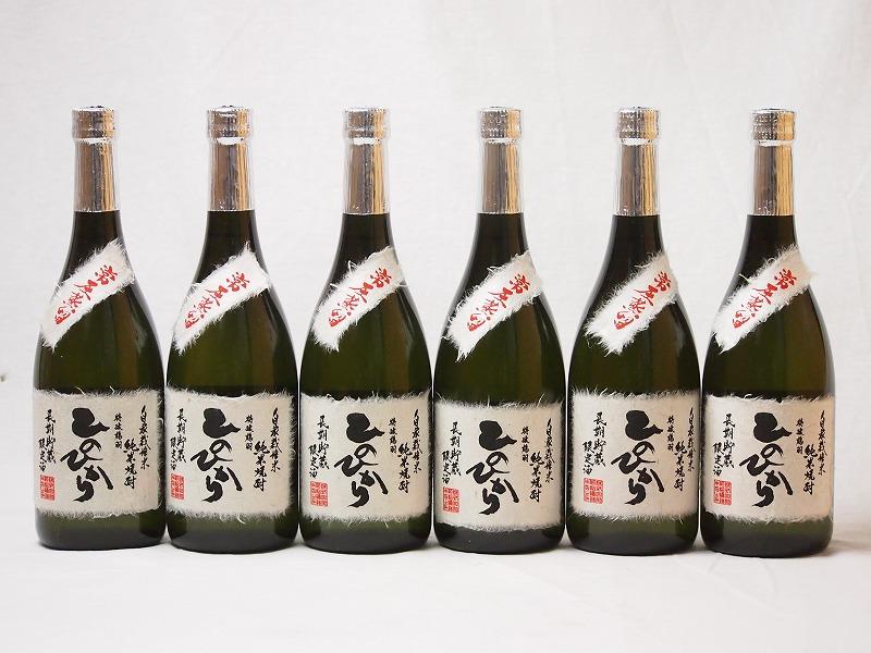 純米焼酎 長期貯蔵限定酒 自家栽培米ひのひかり 常圧蒸留(熊本県)恒松酒造 720ml×6本