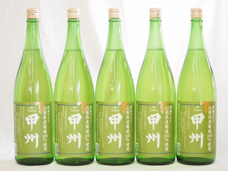 山梨県産葡萄100%使用 甲州 白ワイン やや辛口 1800ml×5本