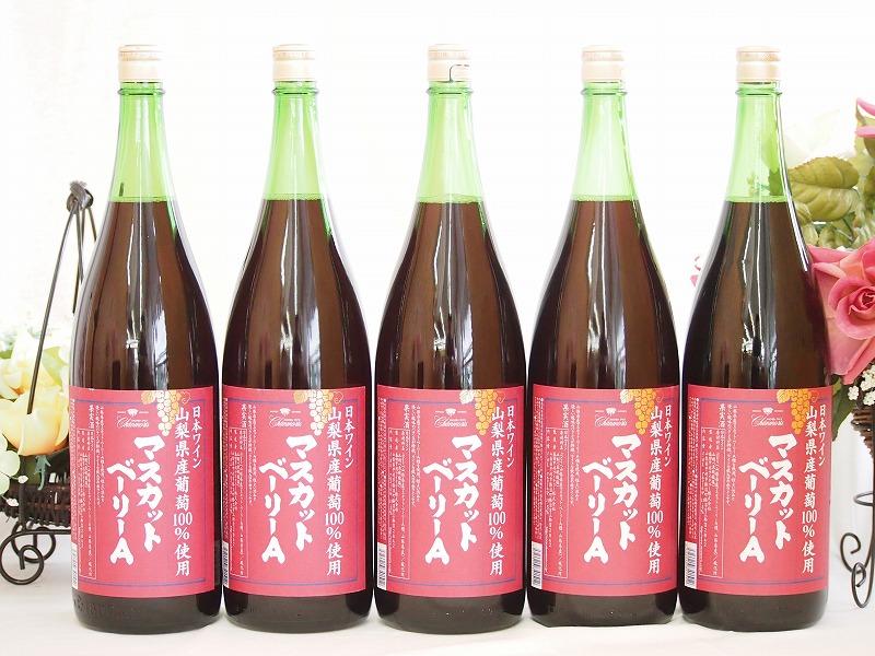 山梨県産葡萄100%使用 マスカットベリーA ライトボディ 赤ワイン 1800ml×5本