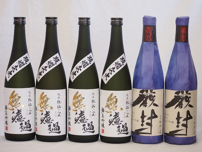 年に一度の限定酒6本セット (厳封吟醸2本 無濾過純米吟醸4本)頚城酒造(新潟県)720ml×6本